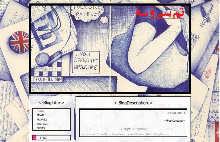 قالب دلنوشته های من برای بلاگفا و لوکس بلاگ