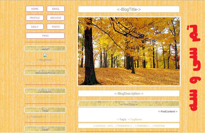 قالب پاییز برای بلاگفا و لوکس بلاگ