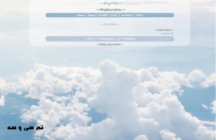 قالب زیبای آسمان آبی برای بلاگفا و لوکس بلاگ