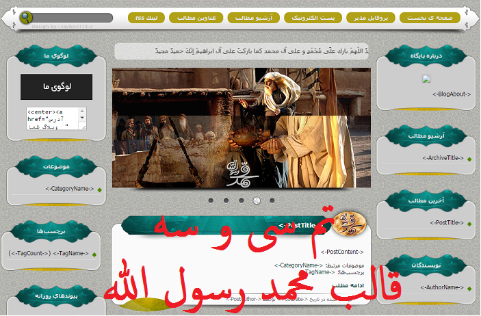 قالب فیلم محمد رسول الله برای وبلاگ