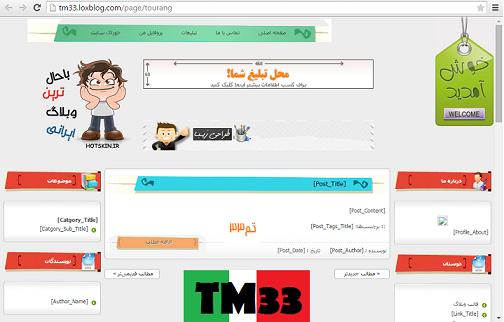 دانلود قالب«همه باهم»برای سیستم وبلاگدهی رزبلاگ