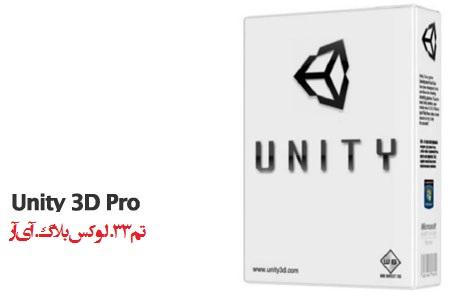 نرم افزار طراحی و ساخت بازی های سه بعدی Unity Professional v5.2.0f3
